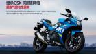 Suzuki giới thiệu GSX-R250 2017, cạnh tranh Honda CBR250RR