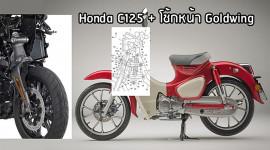 Honda Super Cub C125 dự kiến có hệ thống treo trước như Goldwing