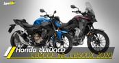 Bộ đôi Honda CB500F và CB500X 2020 ra mắt với dàn áo ấn tượng hơn
